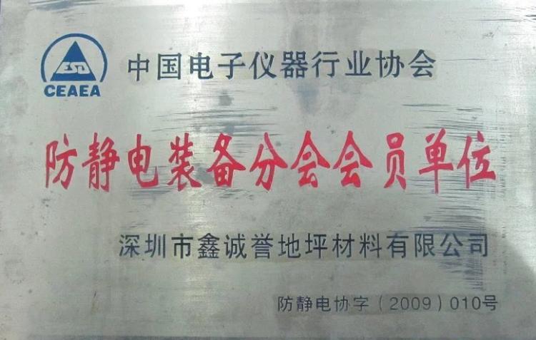 中国防静电装备分会会员单位
