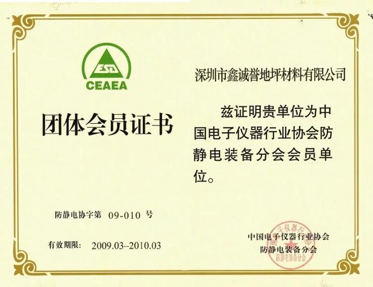 中国防静电装备分会会员证书