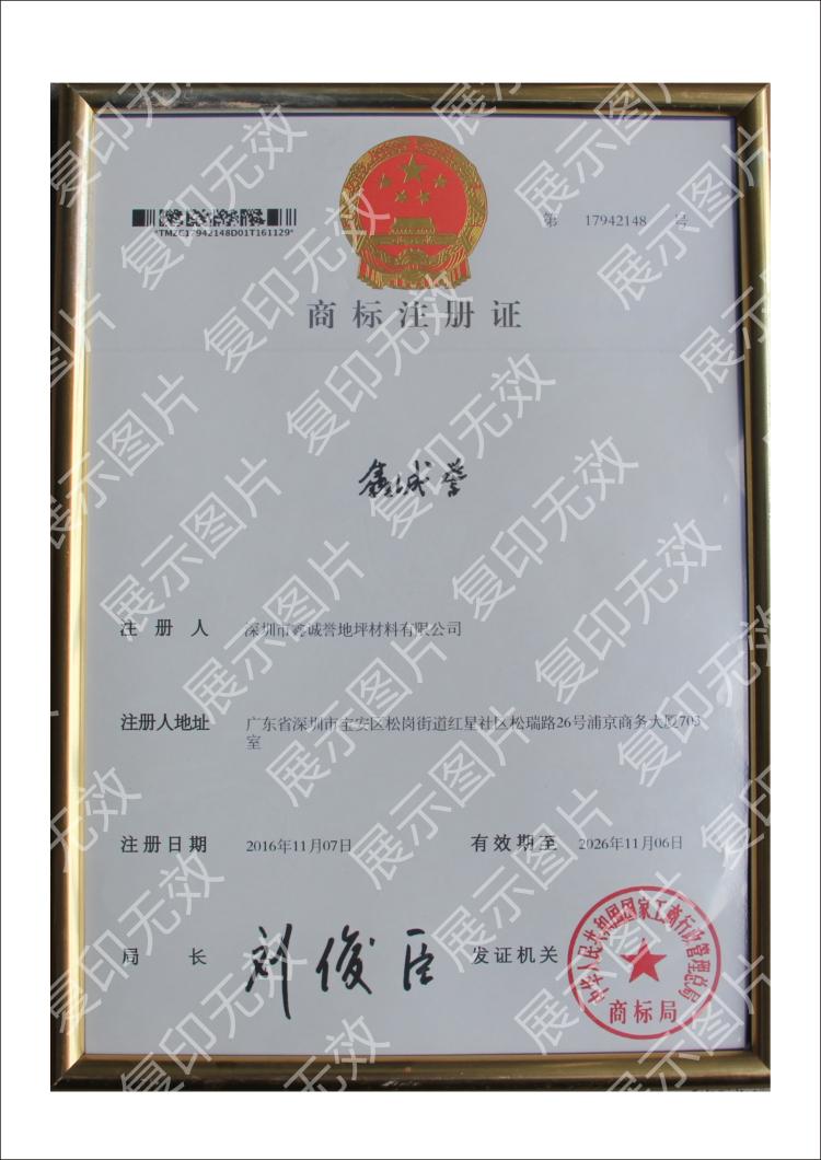 鑫诚誉商标注册证