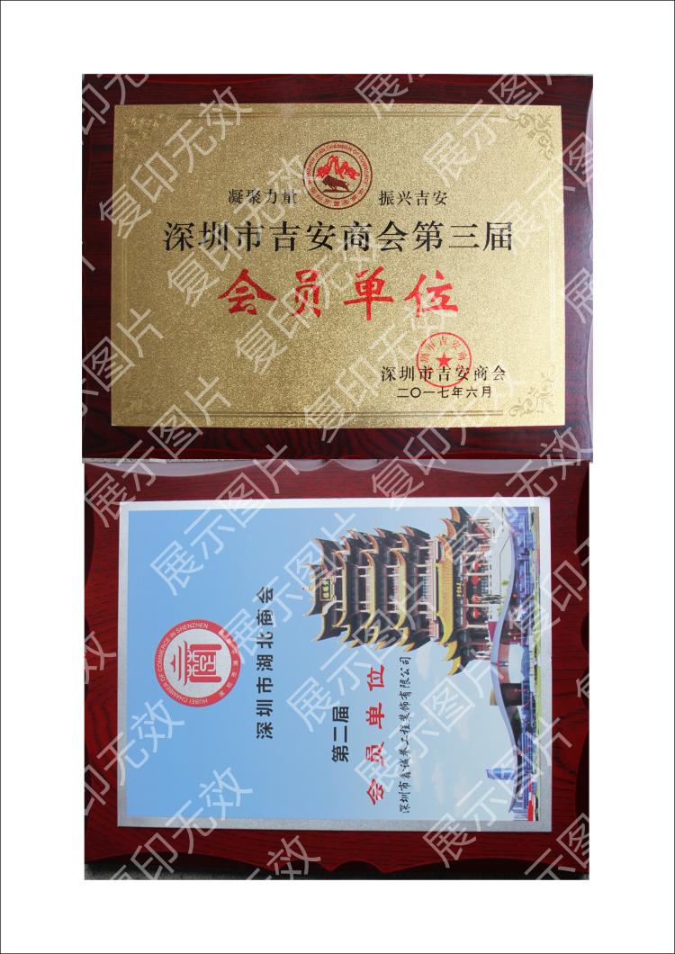 深圳市吉安商会会员单位