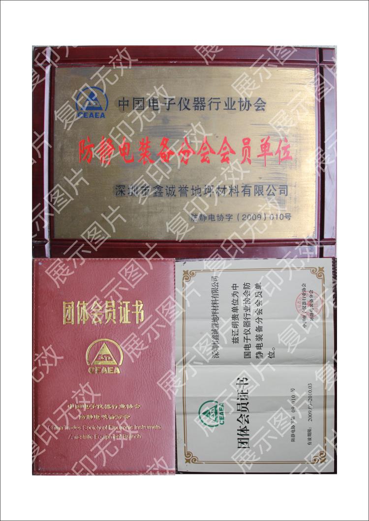 中国电子仪器行业协会会员单位