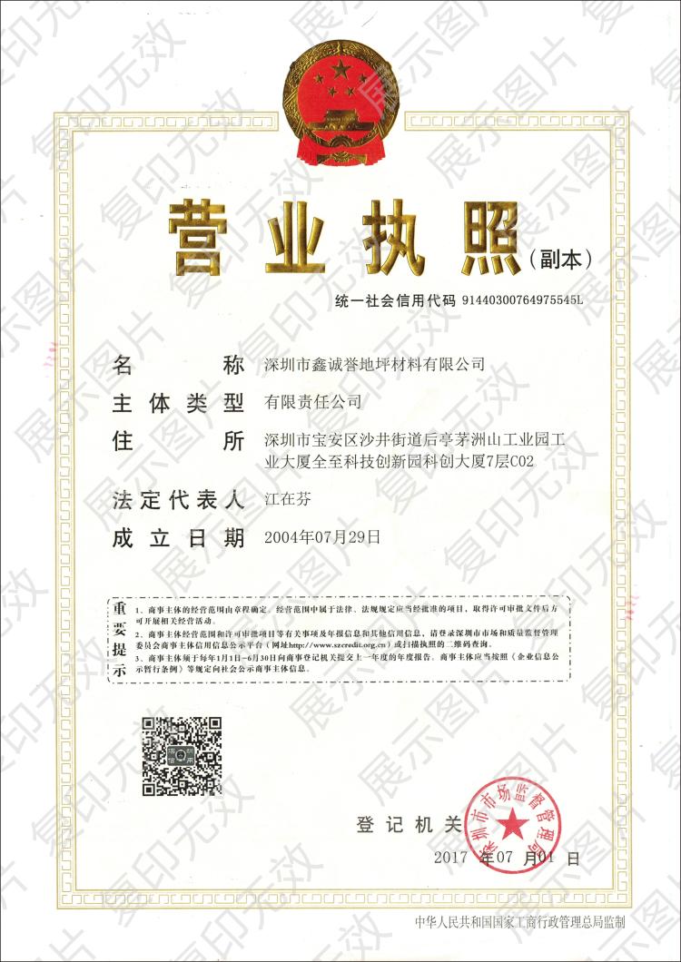 深圳市鑫诚誉地坪材料有限公司营业执照