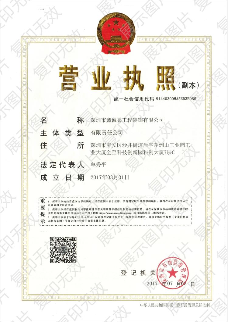 深圳市鑫诚誉工程装饰有限公司营业执照